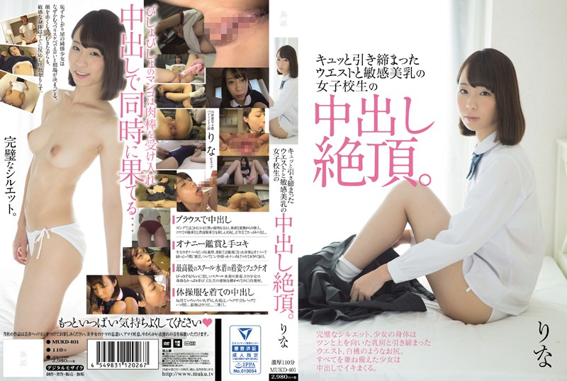 MUKD-401 Rina Koike Breasts Of School Girls - HD