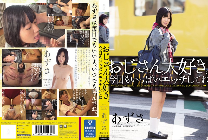 MUKD-413 Amateur School Girls Love Uncle - 1080HD