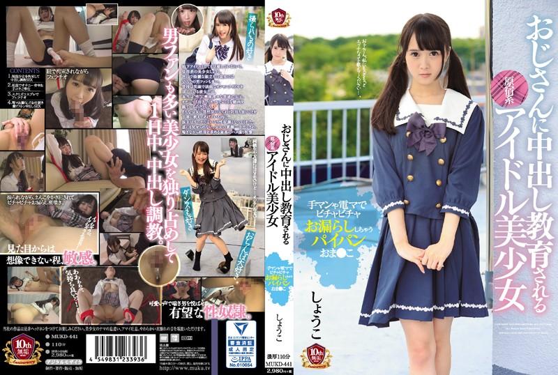 MUKD-441 Ichinose Momo Shy Girls - 1080HD