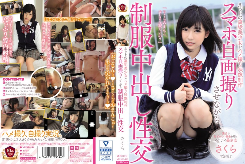 MUKD-442 Otonoki Sakura Self-paired Sexual - 720HD