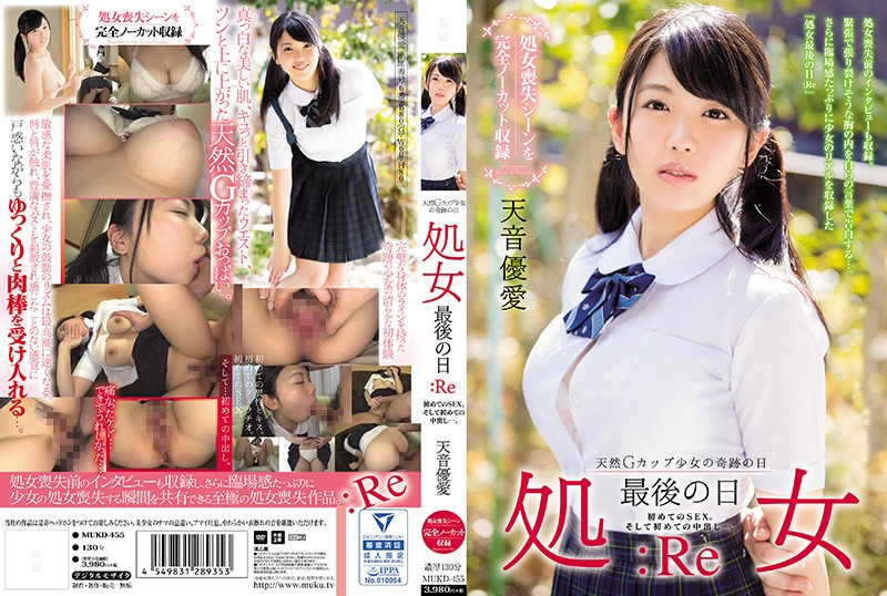 MUKD-455 Tenon Yuume Featured Actress Solowork - 1080HD