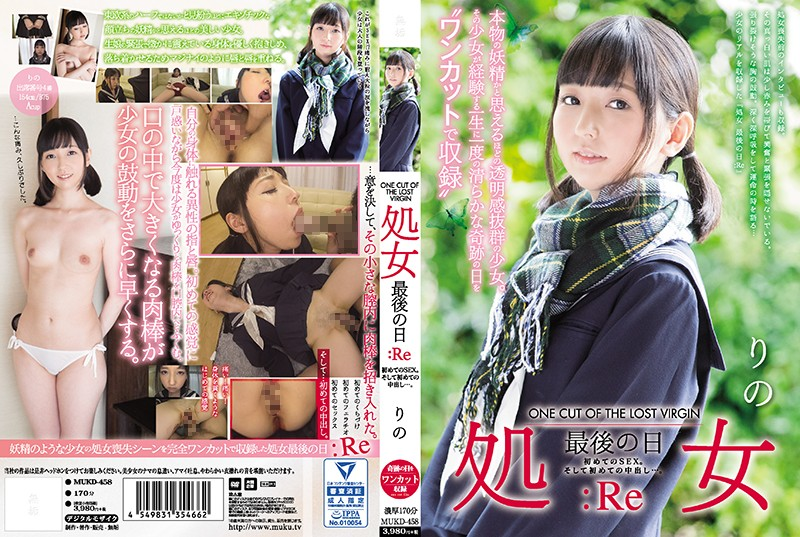 MUKD-458 Sakura Rino DMM Exclusive Virgin - 1080HD