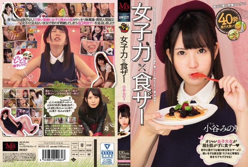 MVSD-321 Minori Otari Force × Diet Heather - 1080HD