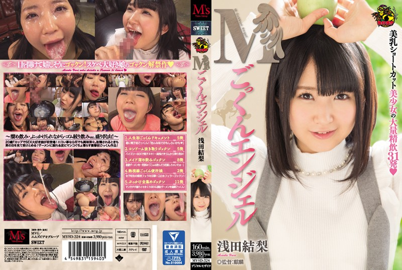 MVSD-324 Yuri Asada Cum Angel - 1080HD