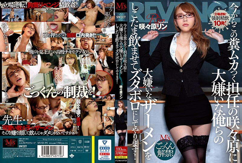 MVSD-395 Sasahara Rin Deep Throating Solowork - 1080HD