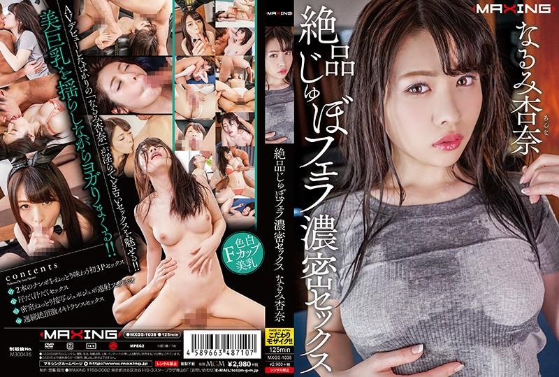 MXGS-1038 Narumi Anna Blowjob Dense SEX - 1080HD