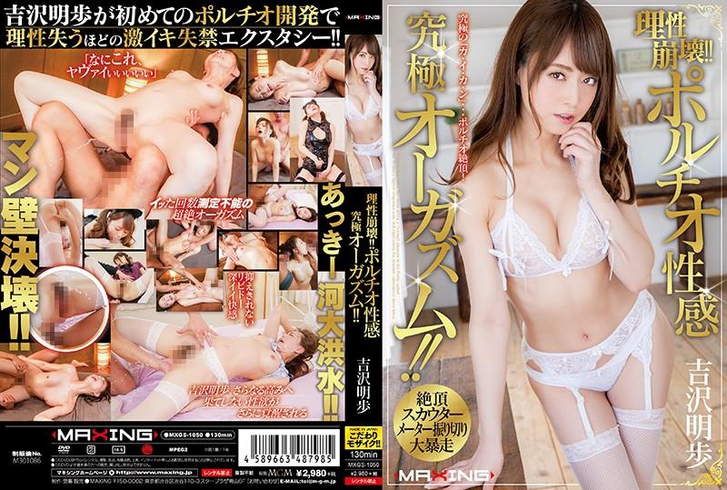 MXGS-1050 Yoshizawa Akiho Ultimate Orgasm - 1080HD