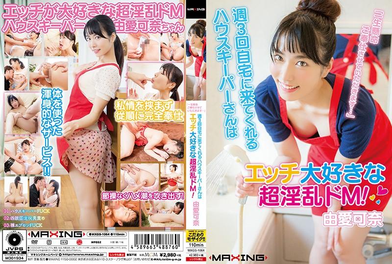 MXGS-1064 Yume Kana Housekeeper - 1080HD