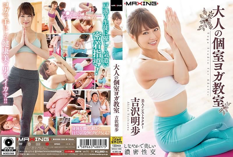 MXGS-1066 Yoshizawa Akiho Yoga Classroom - 1080HD