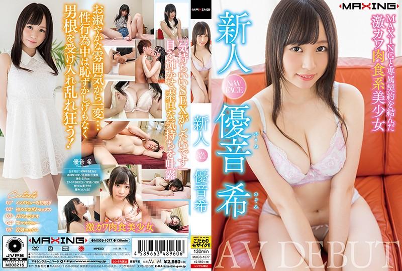 MXGS-1077 Yune Nozomi Meat Beautiful Girl - 1080HD
