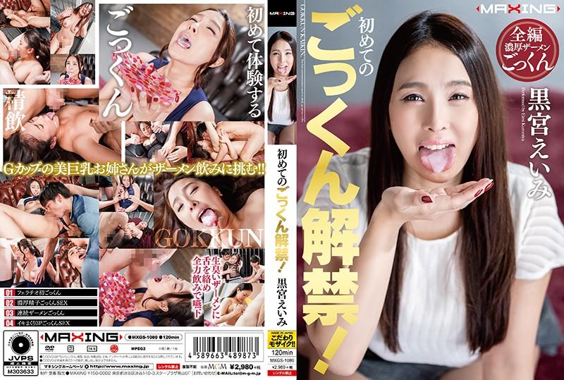 MXGS-1080 Kuromiya Eimi First Time Cum Lifting - 1080HD