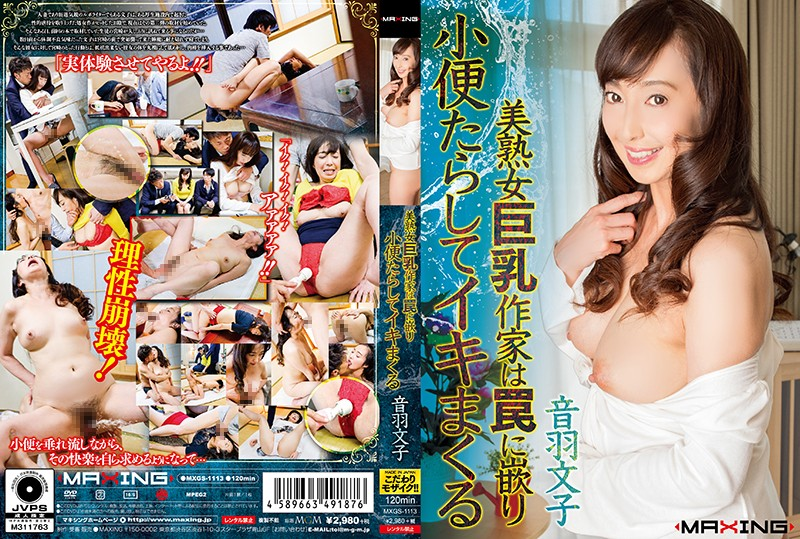 MXGS-1113 Otowa Ayako Beautiful Mature - 1080HD