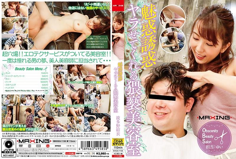 MXGS-1130 Hatano Yui Beauty Salon - 1080HD