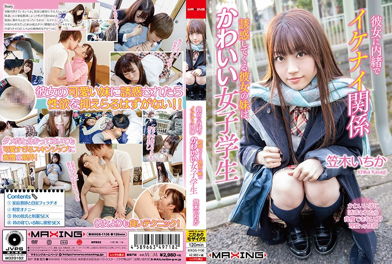 MXGS-1136 Kasagi Ichika Cute Female Student - 1080HD