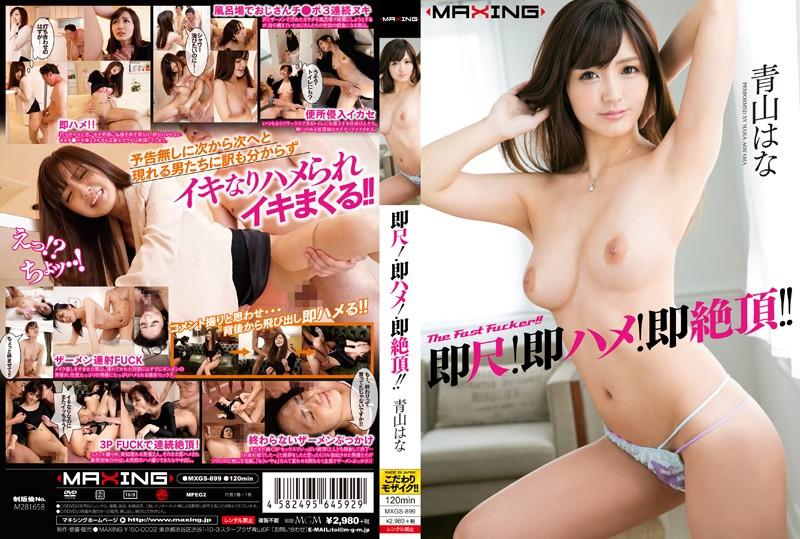 MXGS-899 Hana Aoyama Immediately Scale Climax - 1080HD