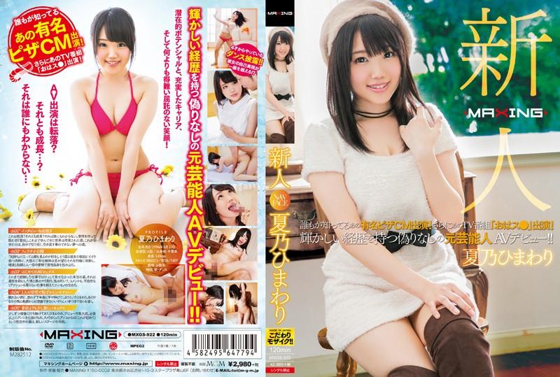 MXGS-922 Natsuno Himawari AV Debut - 1080HD