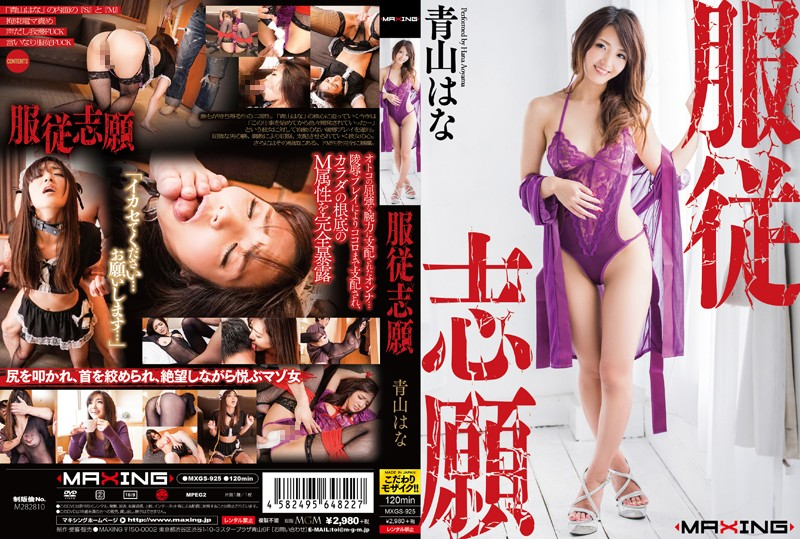 MXGS-925 Hana Aoyama Submission Applicants - 1080HD
