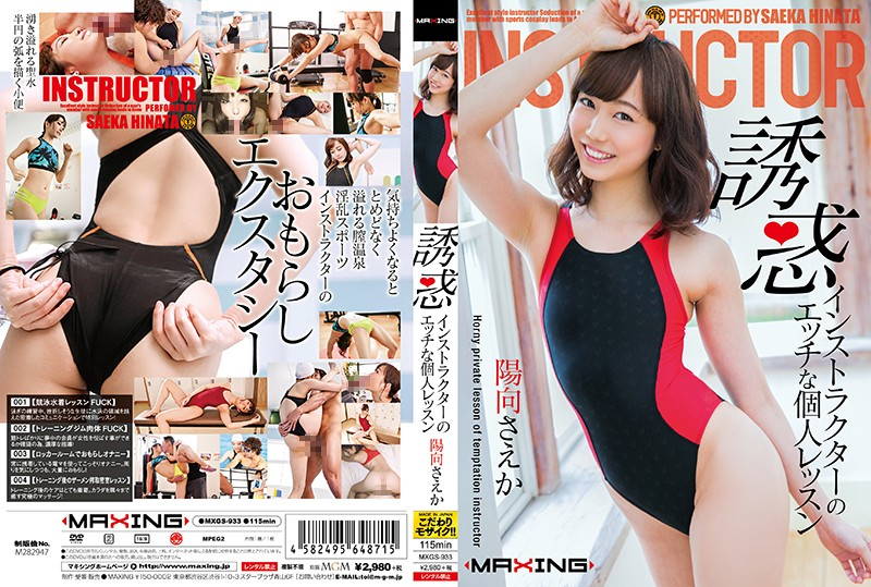 MXGS-933 Hinata Saeka Temptation Instructor - 1080HD
