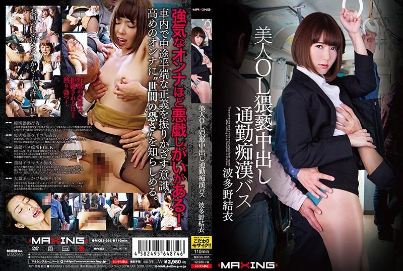 MXGS-936 Yui Hatano Commuter Molester Bus - 1080HD