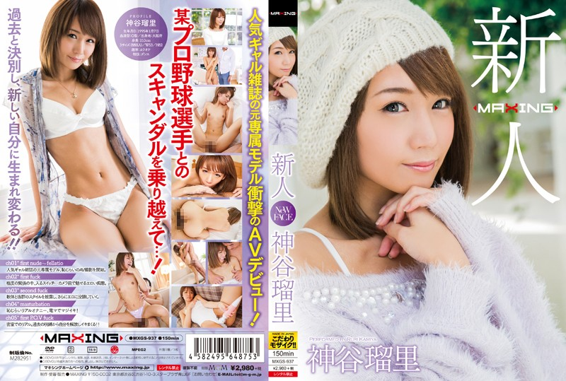 MXGS-937 Kamiya Ruri Baseball Player AV Debut - 1080HD