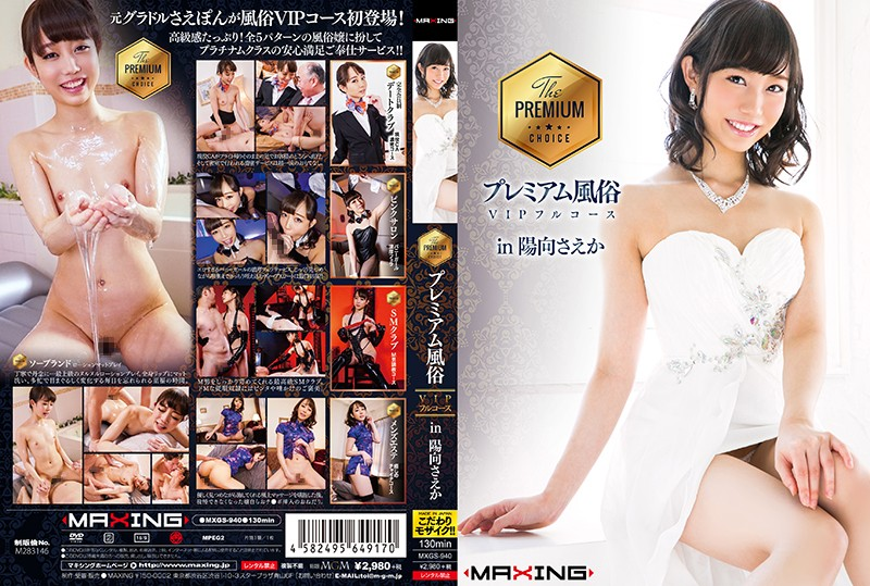 MXGS-940 Hinata Saeka Premium Customs VIP - 1080HD