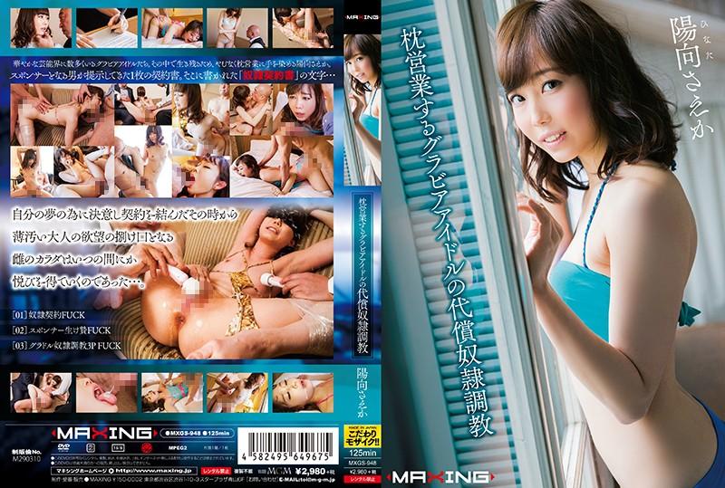 MXGS-948 Hinata Saeka Torture Gravure Idol - 1080HD
