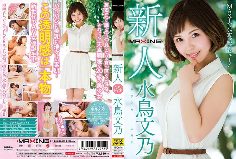 MXGS-953 Mizutori Fumino MAXING Exclusive Debut - 1080HD