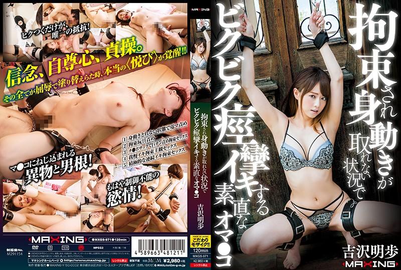 MXGS-971 Yoshizawa Akiho Straightforward Omen - 1080HD