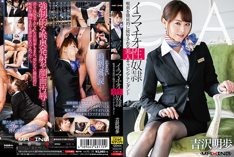 MXGS-979 Yoshizawa Akiho Cavin Attendant - 1080HD