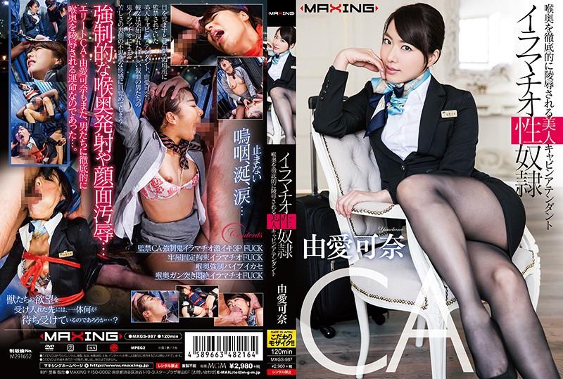 MXGS-987 Yume Kana Beautiful Cavin Attendant - 1080HD