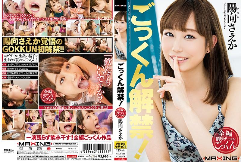MXGS-988 Hinata Saeka Cum Lifting - 1080HD