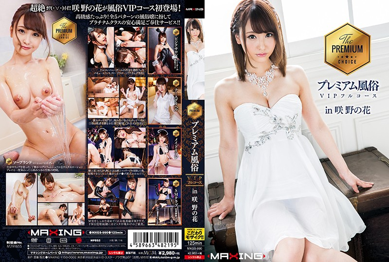 MXGS-990 Sakino Noka Full Course Customs VIP - 1080HD