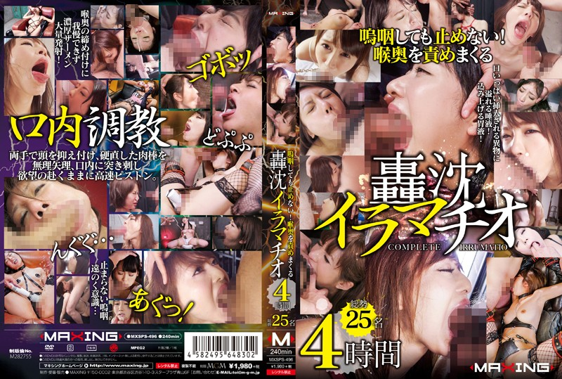 MXSPS-496 Deep Throating 4 Hours Spree - 1080HD
