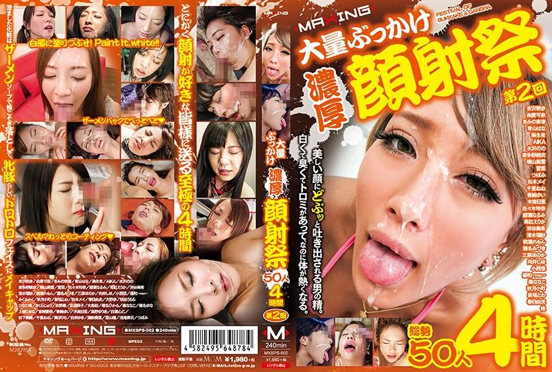 MXSPS-502 Mass Topped Thick Face 2nd - 1080HD