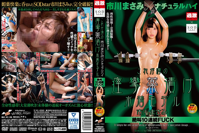 NHDTB-004 Ichikawa Masami Consecutive FUCK - HD