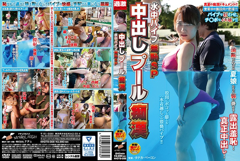 NHDTB-008 Pools Murean Underwater Vibrator - 720HD