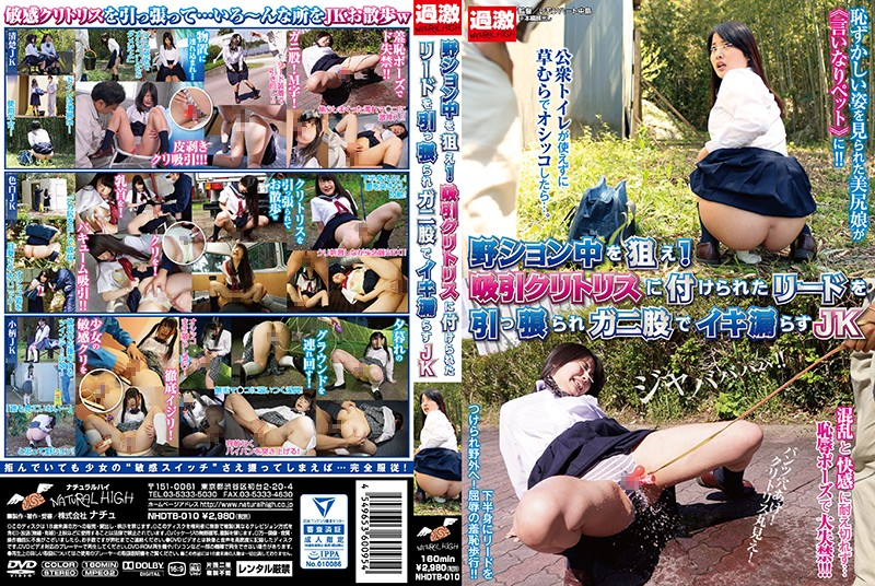 NHDTB-010 Maizono Karin Mizutani Aoi Azuki - HD