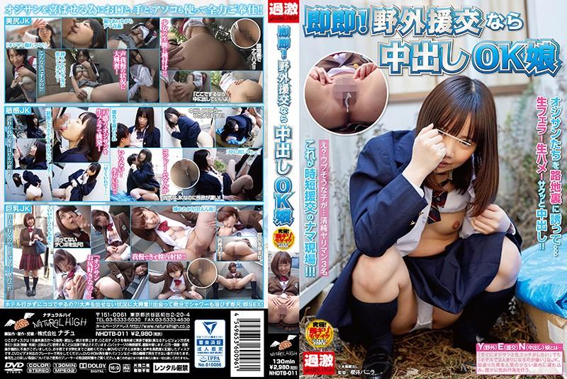 NHDTB-011 Ayane Haruna Kanade Jiyu Daughter - 720HD