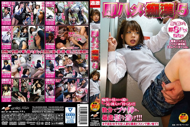 NHDTB-013 Immediately Fucked Molest 5 - 720HD
