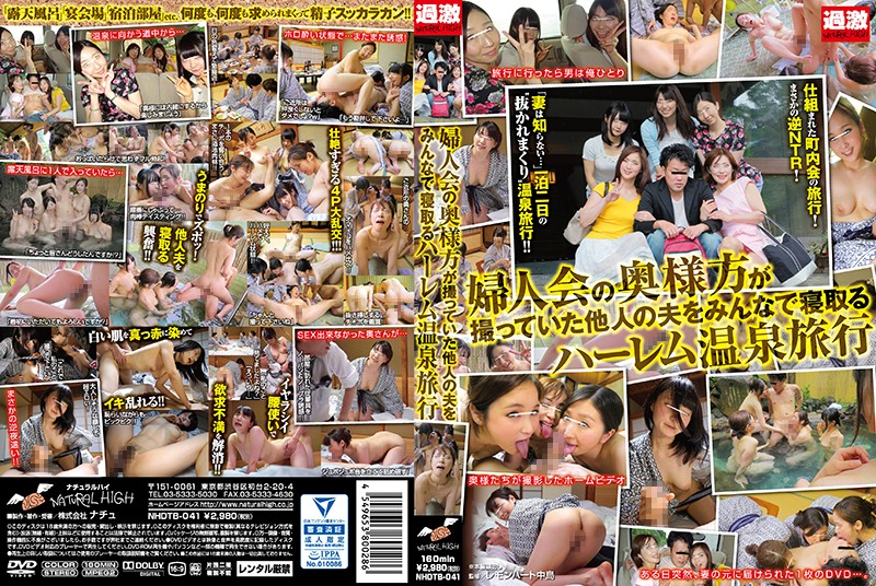 NHDTB-041 Wife Harem Hot Spring Trip - 720HD