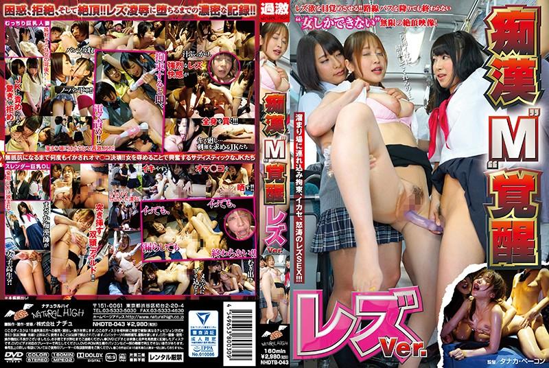 NHDTB-043 Hatsuki Nozomi Shinoda Yuu Abeno Miku - 720HD