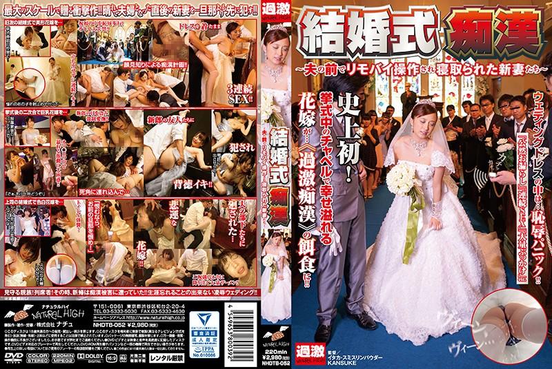 NHDTB-052 Kurata Mao Kimito Ayumi Kanade Jiyu - 1080HD