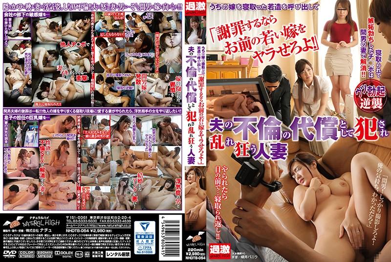 NHDTB-054 Sato Mayu Aoyama Hana Narumi Sayaka - 720HD