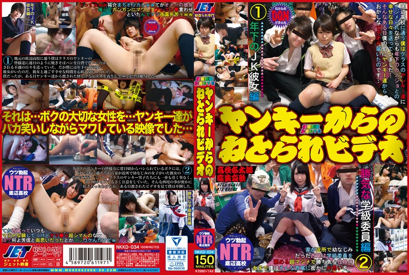 NKKD-034 School Girls Suffering NTR - 1080HD