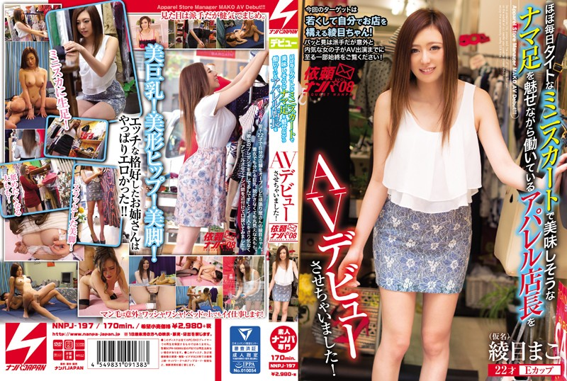 NNPJ-197 Apparel Store Manager AV Debut - 1080HD