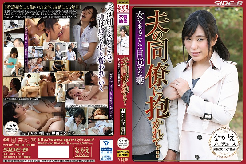 NSPS-565 Tomino Iori Colleague Of Her Husband - 1080HD