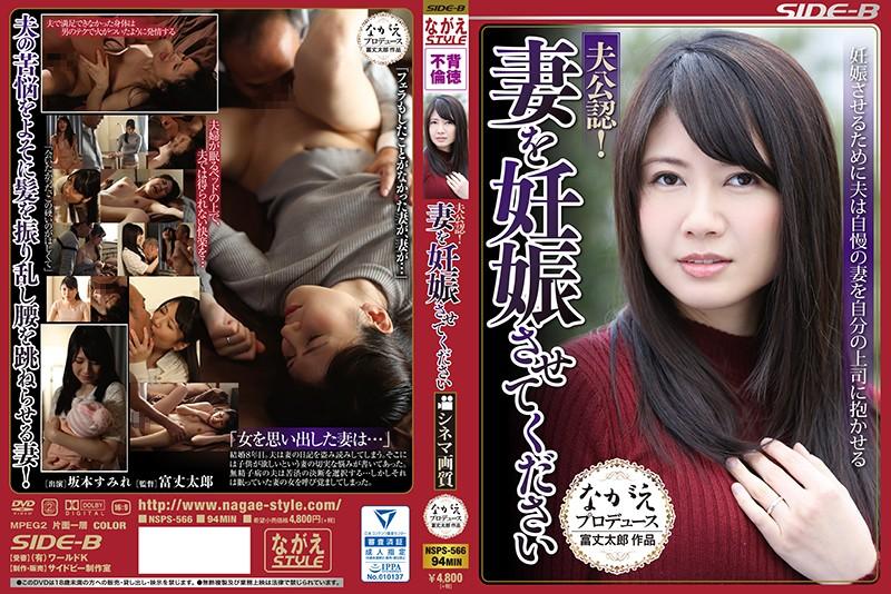 NSPS-566 Sakamoto Sumire Husband Certified - 1080HD