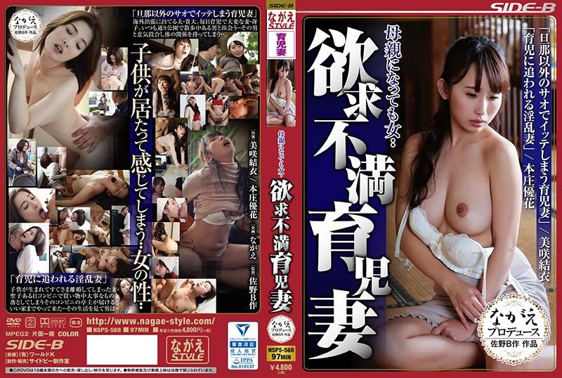 NSPS-568 Misaki Yui Hojo Yuka Frustration Wife - 1080HD