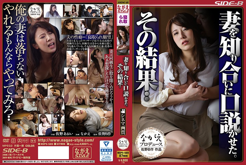 NSPS-569 Aoi Sano Kudoka His Wife - 1080HD