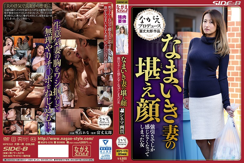 NSPS-576 Woman Had No Longer Felt Only In The Bear Face Brute Force Of The Cheeky Wife Rena Fukiishi - 1080HD